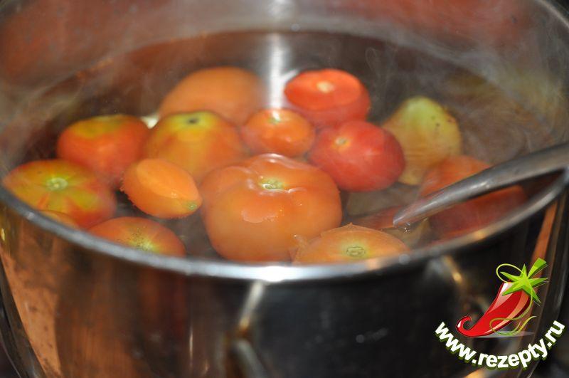Бланшировать помидоры: положить в кипящую воду на 30 секунд, достать