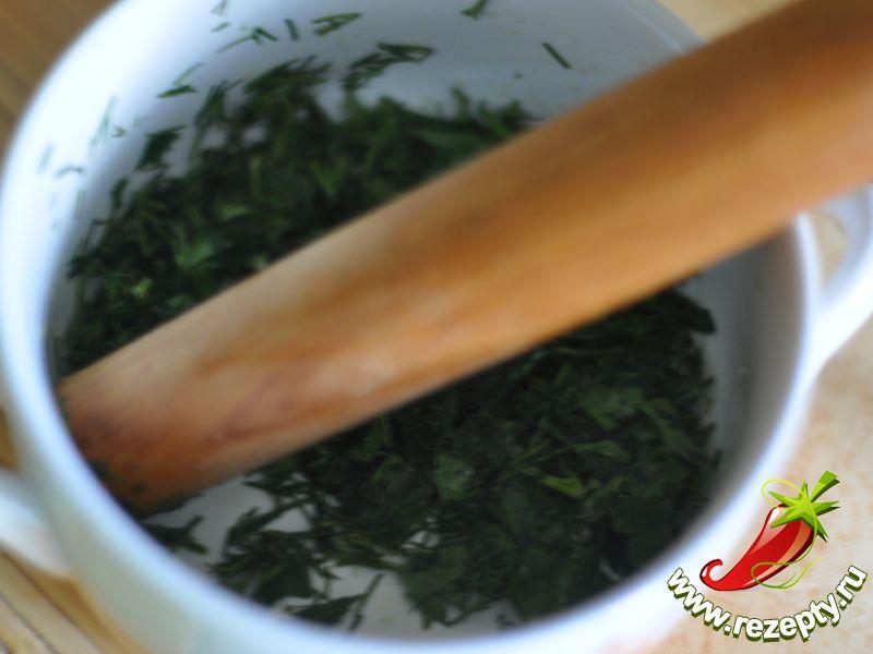 Петрушку и укроп порубить, немного посолить и растолочь деревянным пестиком